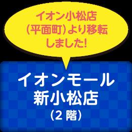 イオン小松店